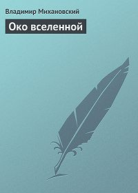Владимир Михановский -Око вселенной