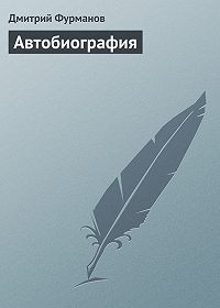 Дмитрий Фурманов -Автобиография