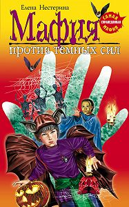 Елена Нестерина - Мафия против темных сил