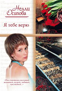 Нелли  Осипова -Я тебе верю