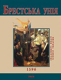 Ю. В. Сорока -Брестська Унія. 1596