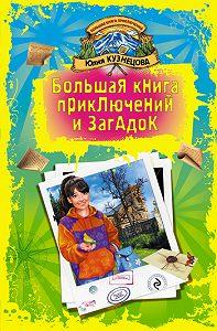 Юлия Кузнецова -Охотники на похитителей