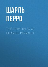 Шарль  Перро -The Fairy Tales of Charles Perrault