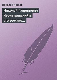 Николай Лесков -Николай Гаврилович Чернышевский в его романе «Что делать?»