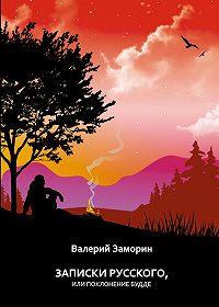 Валерий Заморин -Записки русского, или Поклонение Будде