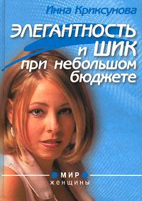 Инна Криксунова -Элегантность и шик при небольшом бюджете