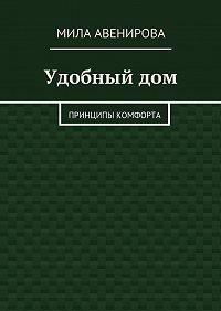 Мила Авенирова -Удобныйдом. Принципы комфорта
