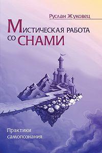 Руслан Жуковец -Мистическая работа со снами. Практики самопознания