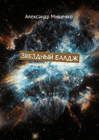 Александр Мищенко -Звездный балдж