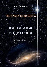 Сергей Лазарев -Человек будущего. Воспитание родителей. Третья часть