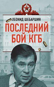 Леонид Шебаршин -Последний бой КГБ