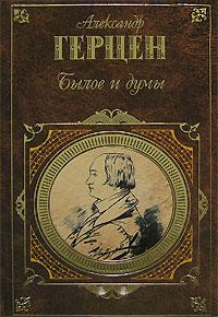 Александр Герцен -Былое и думы