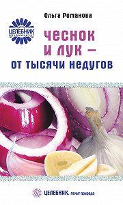 Ольга Романова -Чеснок и лук – от тысячи недугов