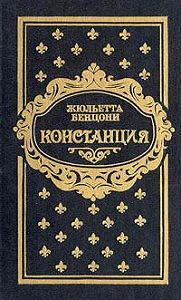 Жюльетта Бенцони -Констанция. Книга третья