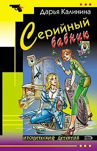 Дарья Калинина -Серийный бабник