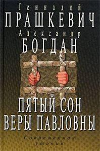 Геннадий Прашкевич, Александр Богдан - Пятый сон Веры Павловны