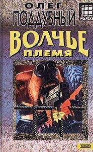 Олег Поддубный -Волчье племя