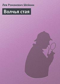 Лев Шейнин -Волчья стая
