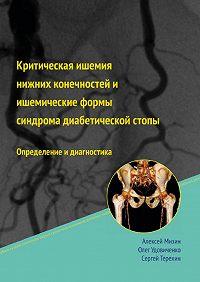 Алексей Мизин -Критическая ишемия нижних конечностей и ишемические формы синдрома диабетической стопы