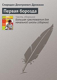 Спиридон Дмитриевич Дрожжин - Первая борозда