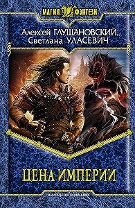 Алексей Глушановский -Цена империи (сборник)