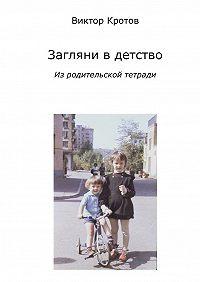 Виктор Кротов -Загляни в детство. Из родительской тетради