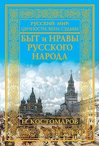 Николай Костомаров - Быт и нравы русского народа