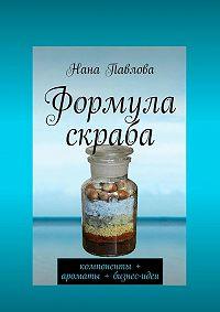 Нана Павлова -Формула скраба. компоненты + ароматы + бизнес-идеи