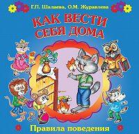 Галина Шалаева -Как вести себя дома