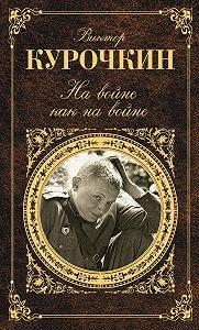 Виктор Курочкин - На войне как на войне