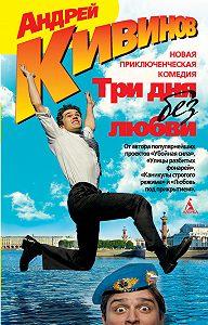 Андрей Кивинов - Три дня без любви (сборник)