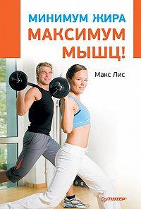 Макс Лис - Минимум жира, максимум мышц!