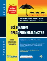 Антон Касьянов -Все о малом предпринимательстве. Полное практическое руководство