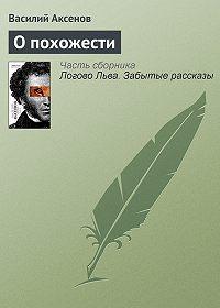 Василий П. Аксенов - О похожести