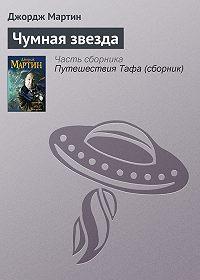 Джордж Мартин -Чумная звезда
