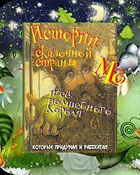 Лаймен Баум -Истории сказочной страны Мо и ее волшебного короля