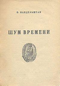 Осип Мандельштам -Шум времени
