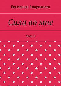 Екатерина Андриянова -Сила вомне