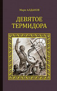 Марк Алданов -Девятое Термидора
