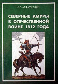 Салават Асфатуллин -Северные амуры в Отечественной войне 1812 года