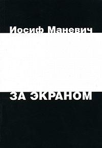 Иосиф Маневич -За экраном
