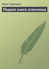 Ольга Терентьева -Первая книга отличника