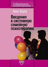 Анна Варга -Введение в системную семейную психотерапию