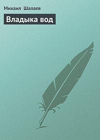 Михаил Шалаев -Владыка вод