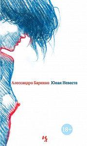 Алессандро Барикко -Юная Невеста