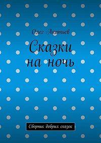 Олег Акатьев -Сказки наночь