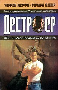 Ричард Сэпир -Последнее испытание