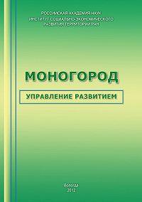 Н. Ю. Литвинова -Моногород: управление развитием