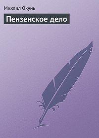 Михаил Окунь -Пензенское дело