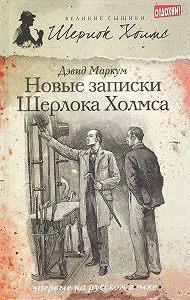 Дэвид Маркум -Новые записки Шерлока Холмса (сборник)